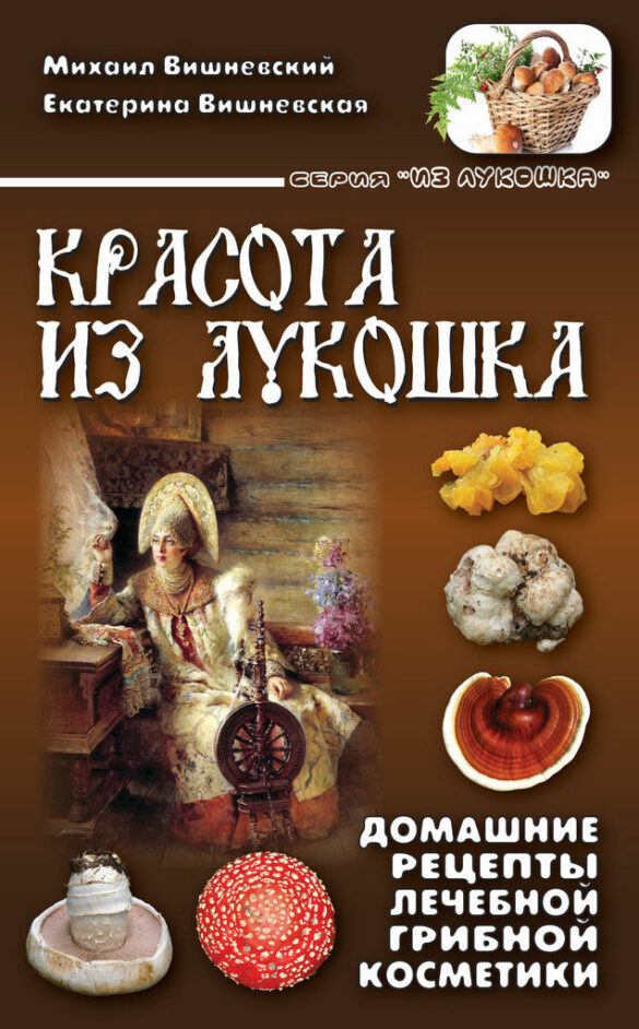Красота из лукошка: домашние рецепты лечебной грибной косметики
