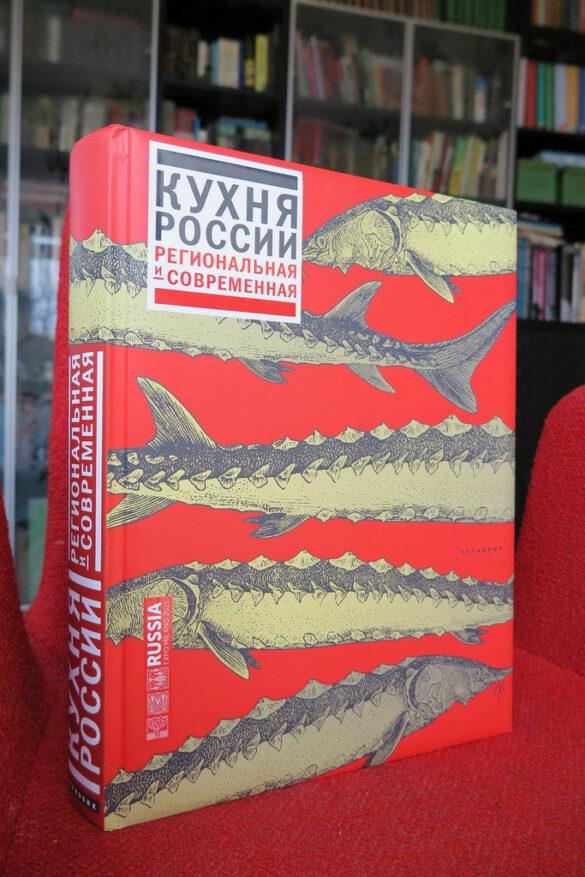 Кухня России региональная и современная