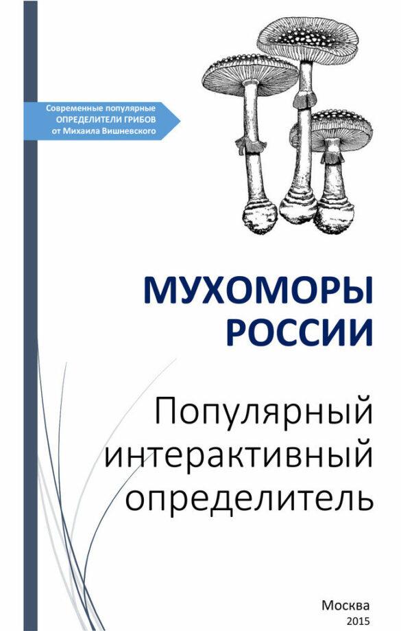 Популярный интерактивный определитель мухоморов россии