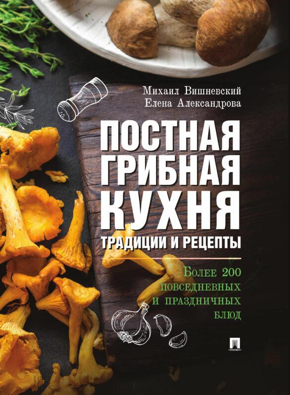 Постная грибная кухня традиции и рецепты
