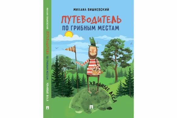 Путеводитель по грибным местам хвойные леса