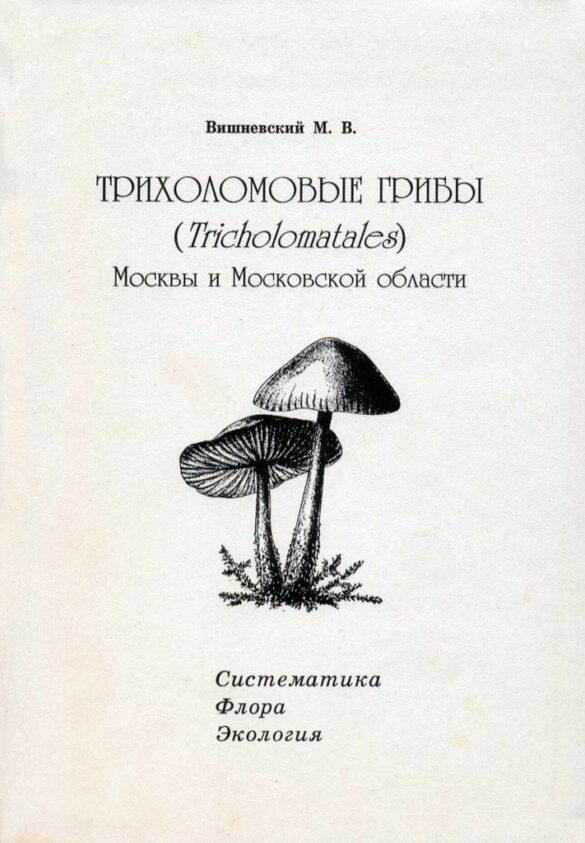 Трихоломовые грибы