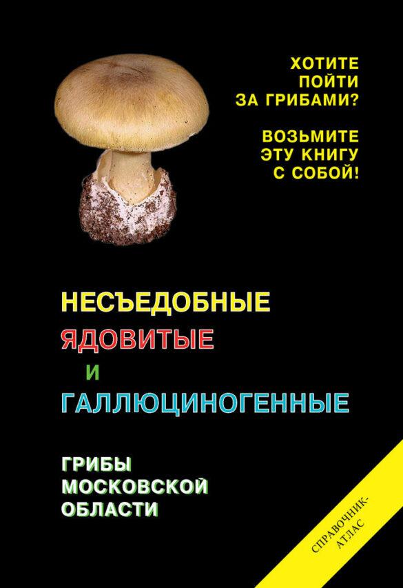 Книга несъедобные ядовитые и галлюциногенные грибы