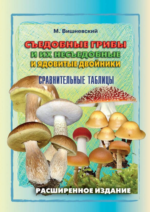 Съедобные грибы и их несъедобные и ядовитые двойники: сравнительные таблицы
